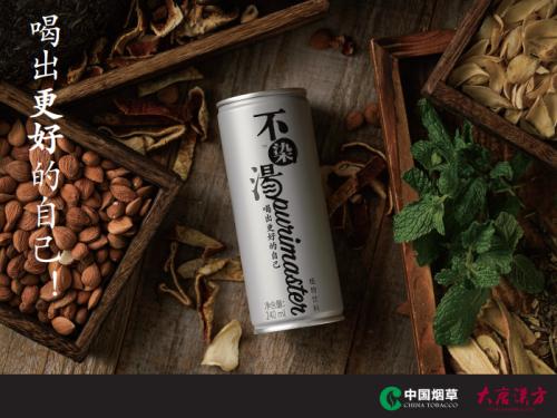 大唐汉方联袂中国烟草打造纯植物不染汤饮料,引领健康饮品新时代
