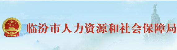 临汾市社会保障局_打造高效政务新模式,众多党政机关单位选择齐心好视通--新闻 ...