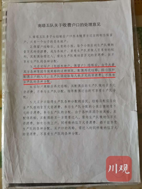 """四川男子再婚生子上户口遭遇荒唐""""土政策"""":先交1万公益金"""