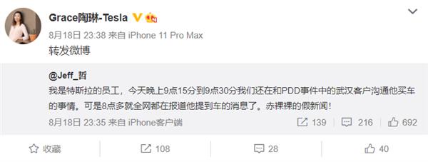 武汉拼多多团购Model3用户确认已提车!特斯拉否认交付 车主道出内幕