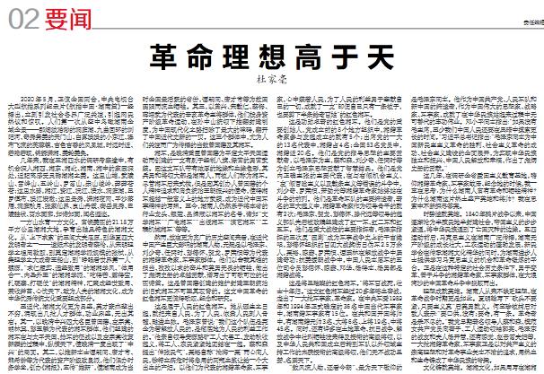 【广安精品】_湖南省委书记杜家毫,发表署名文章《革命理想高于天》