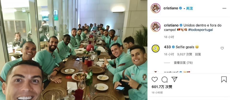 C罗确诊前和葡萄牙队聚餐。