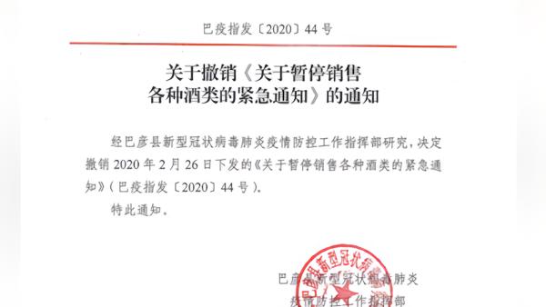 巴彦县发红头文件禁止售酒,当天撤销