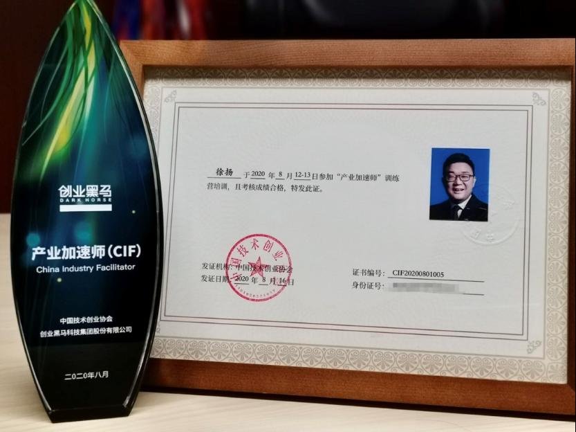 """微播易徐扬荣膺首批中国 """"产业加速师"""", 赋能快消品牌加速升级"""