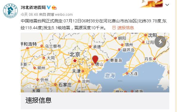【厦门国产大片公司】_河北省地震局:截止到10时00分,唐山共发生余震33个