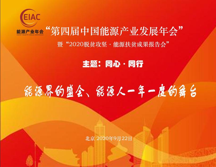 第四届中国能源产业发展年会将于9月22日在京召开