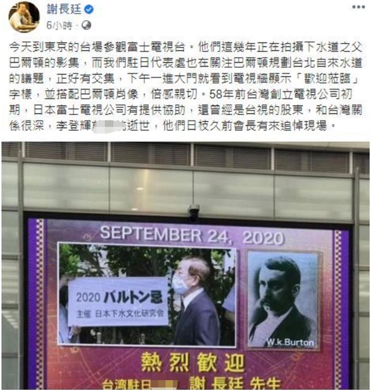 谢长廷24日脸书截图。图源:台湾《自由时报》