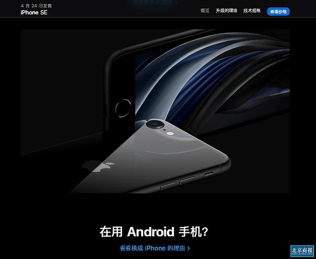 """iPhone SE时隔四年复活,苹果猛攻""""性价比"""""""