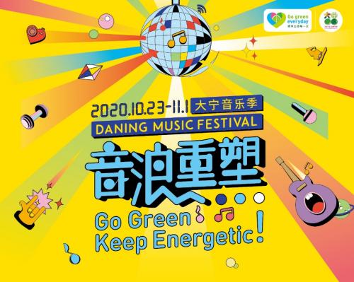 """万物皆可MUSIC 2020大宁音乐季掀起""""绿色音浪"""""""