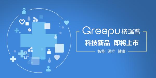 格瑞普健康布局智能医疗,自主研发设备即将着陆