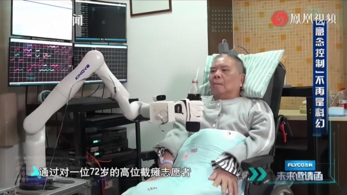 意念控制!浙大发布植入式脑机接口临床研究成果