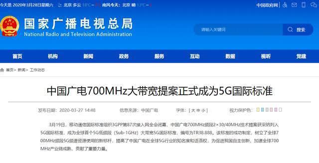 中国广电700MHz提案正式成为5G国际标准