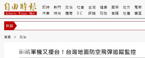 """【k宝证书下载】_台媒:大陆军机再度现身台西南空域 系喊话""""台湾地区""""的那架"""