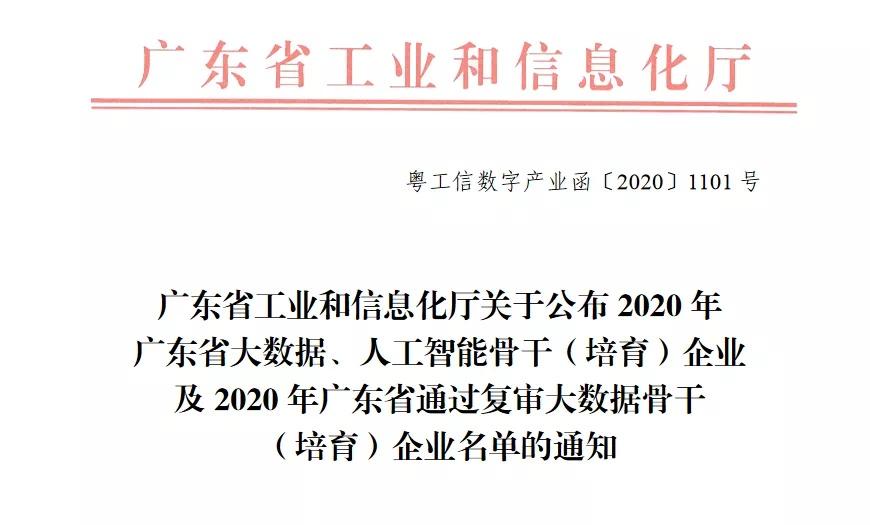 点赞!惠城这家企业获评广东省人工智能骨干企业