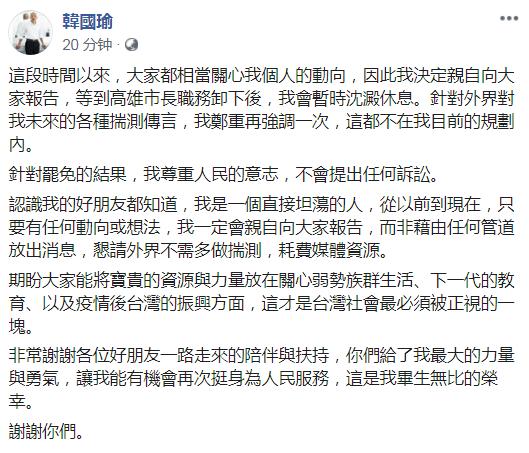 【ppc竞价排名】_韩国瑜回应被罢免:不会提出任何诉讼,接下来会沉淀休息