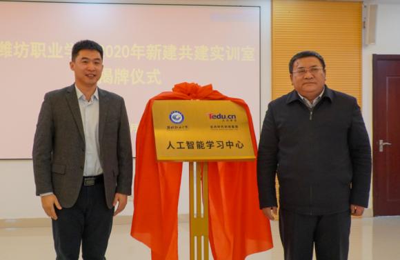 达内携手潍坊职业学院,举行人工智能学习中心揭牌仪式