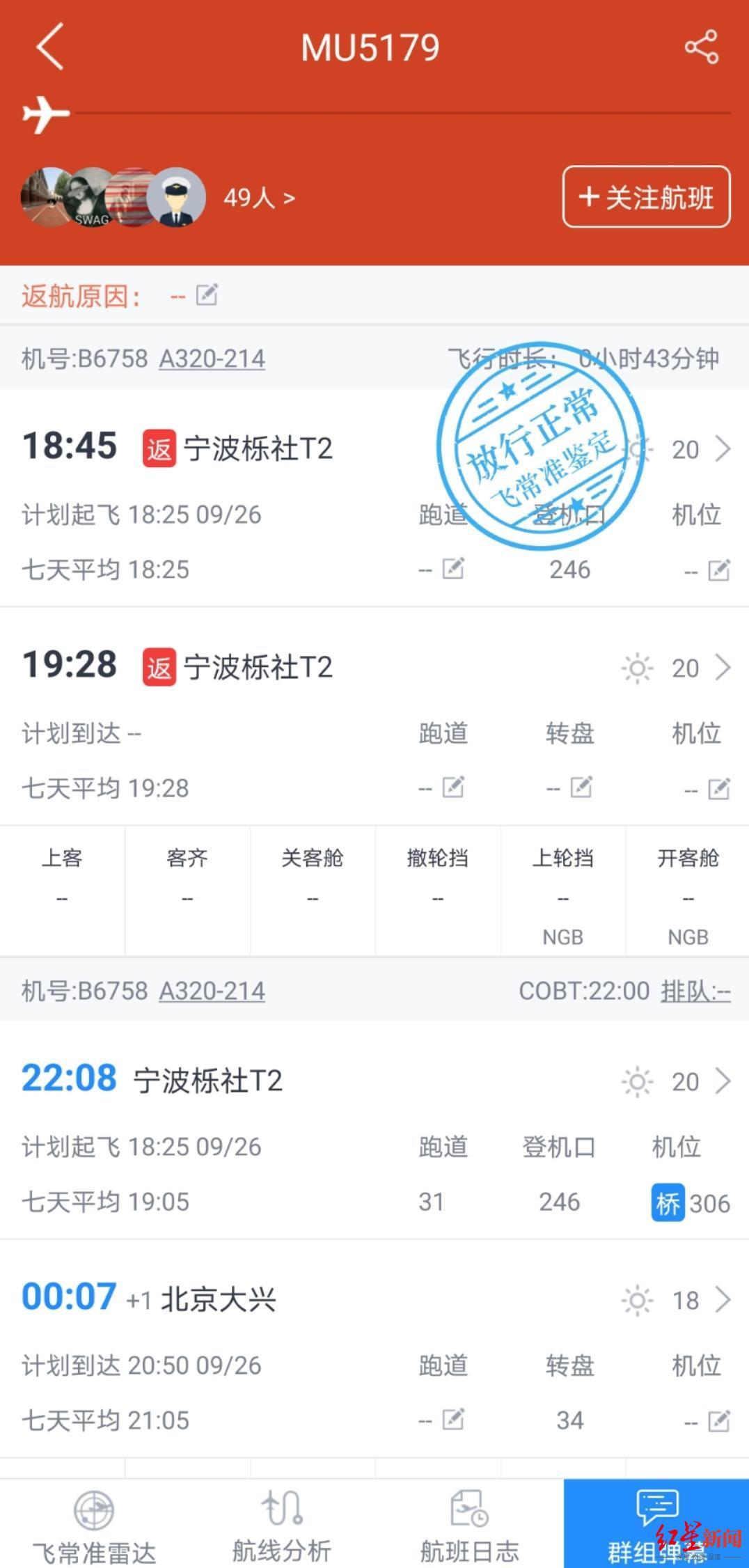 【西安正在播放国产少妇服务】_宁波飞北京一航班返航,客服称是因外部原因