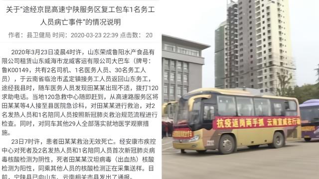 复工包车上1名务工人员病亡,官方:新冠检测阴性,出血热阳性