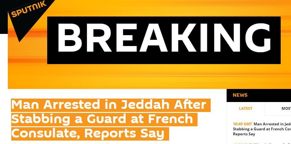 (俄罗斯卫星通讯社:报道称,一名男子在吉达刺伤法国领事馆的一名警卫后被捕)