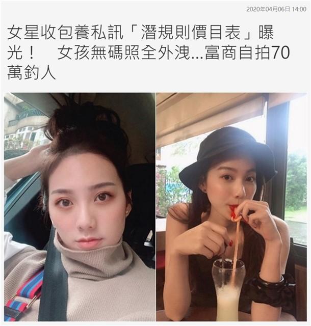 富二代女星曝潜规则价目表香港富商曾出16万现金邀约