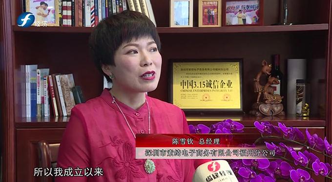 """素绮福州公司总经理陈雪钦曾上电视台受访,采访背景中出现了非法社会组织颁发的""""中国3.15诚信企业""""的牌匾。 视频截图"""