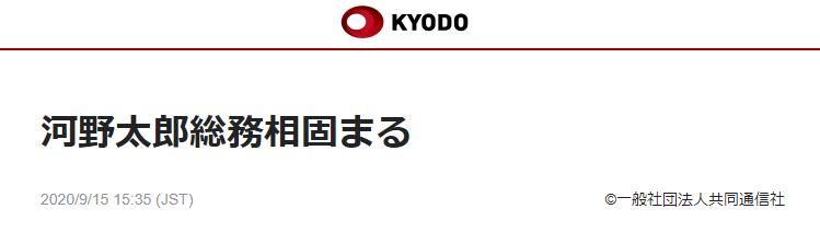 共同社:河野太郎拟出任总务大臣
