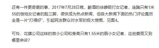 """徐峥被业内人士曝黑幕:""""囧""""系列电影是剽窃插图(6)"""