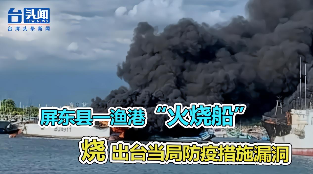 """屏东县一渔港""""火烧船""""烧出台当局防疫措施漏洞"""