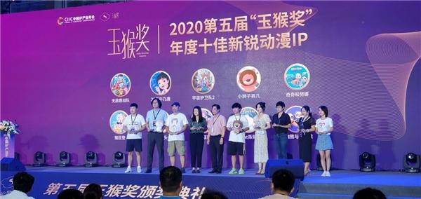 """《小狮子赛几》斩获""""玉猴奖2020年度十佳新锐动漫IP""""奖项"""