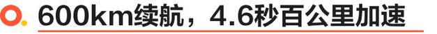 4.6秒破百/高颜值的设计 ARCFOX αT试驾