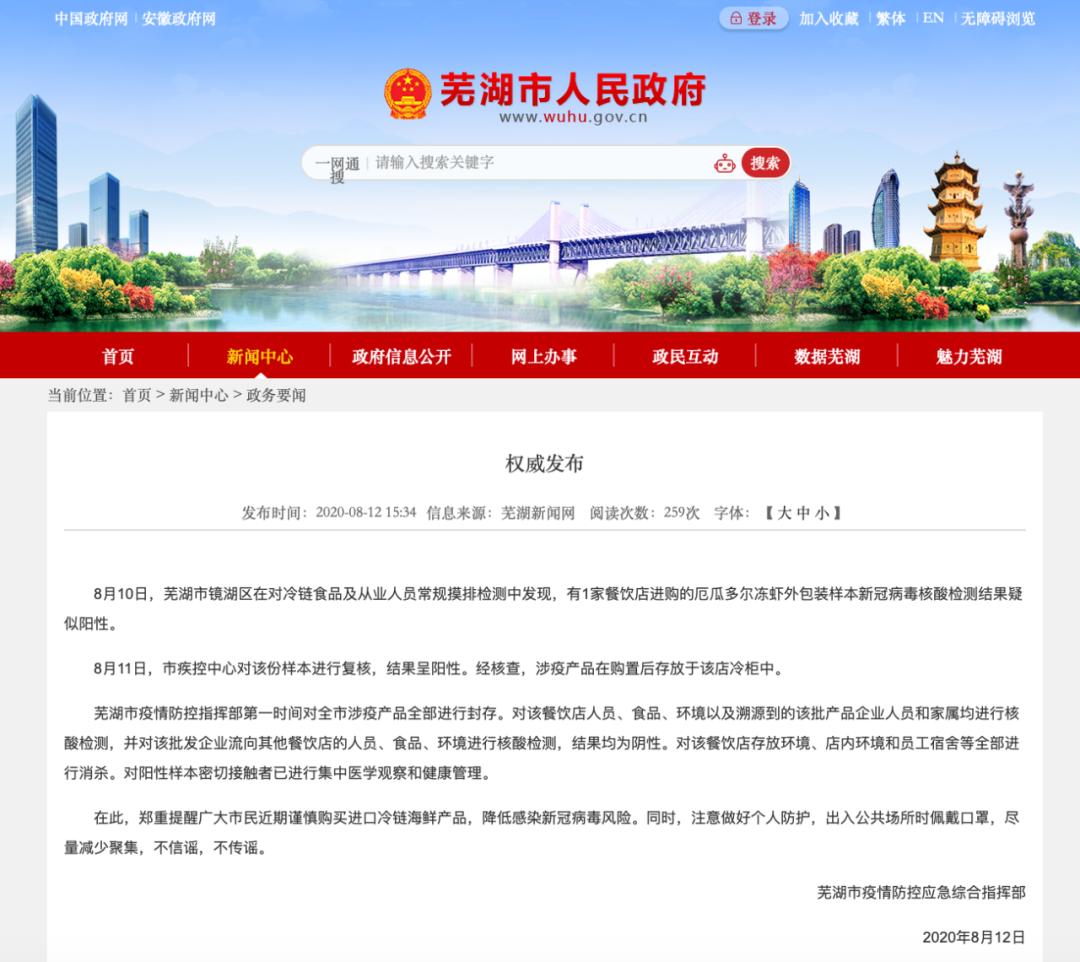 【快猫网址外链专员】_安徽进口冻虾包装检出新冠,40天已累计8地报告
