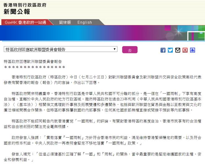 【seo每天一贴】_港府凌晨驳斥欧盟涉港报告:特区事务属中国内务,其他国家无权干预