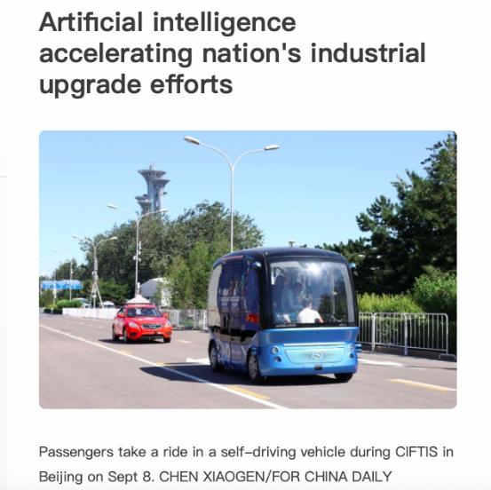 China Daily称中国人工智能产业发展迅速 百度等科技企业展现领跑实力