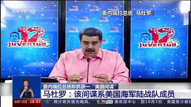 """【每天】_委内瑞拉称抓获一""""美国间谍"""" 马杜罗:系美海军陆战队成员"""