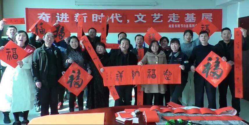奋进新时代,文艺走基层--尚贤书院节日送福到泰安煤机公司