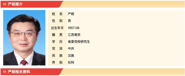"""【关于百度】_中央政法委发话后,首个被查的正厅级""""老政法""""是他"""
