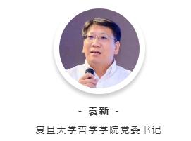复旦大学EMBA邀袁新教授谈疫情下的艺术——认清苦难,超越升华