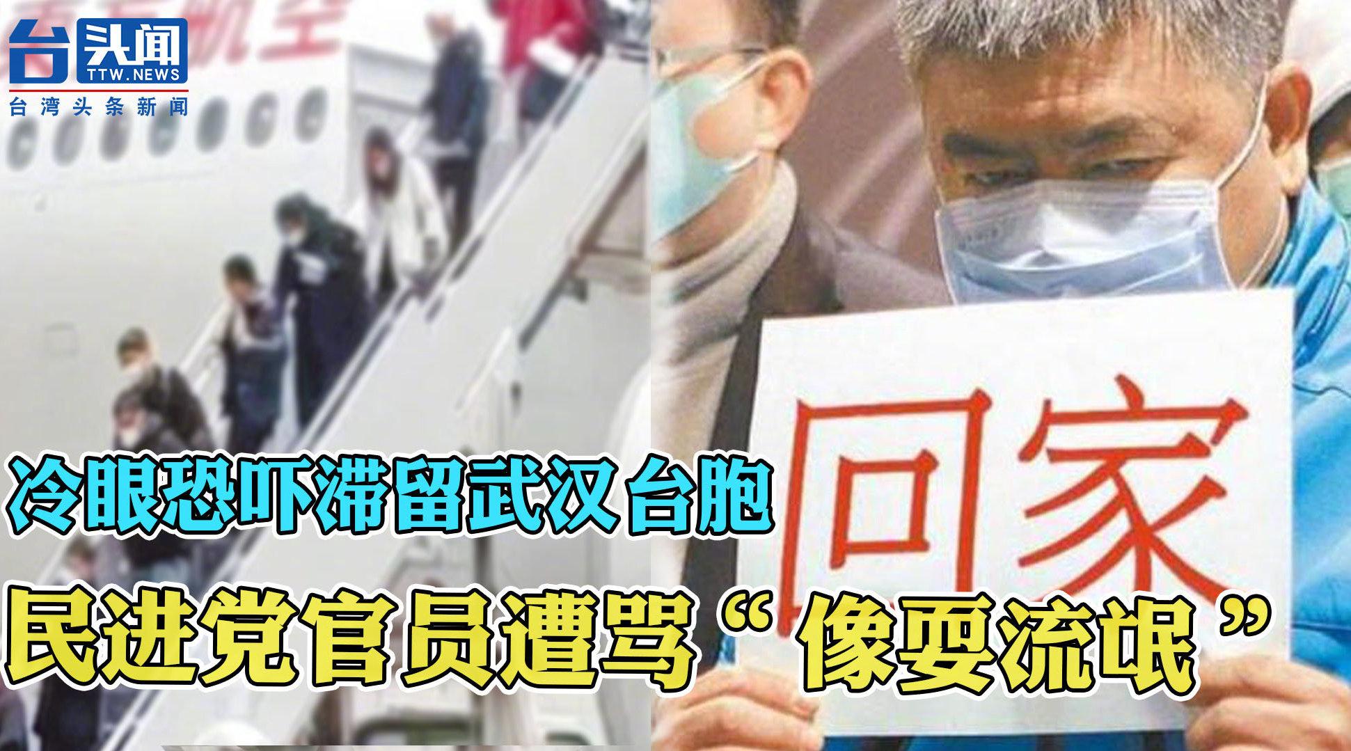 """无耻!蔡英文当局官员放狠话威胁滞留武汉台胞 遭骂""""像耍流氓"""""""