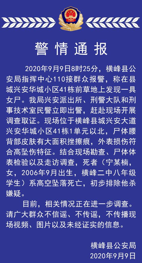 【三个土读什么】_江西横峰警方:一小区八年级学生高空坠亡,初步排除他杀