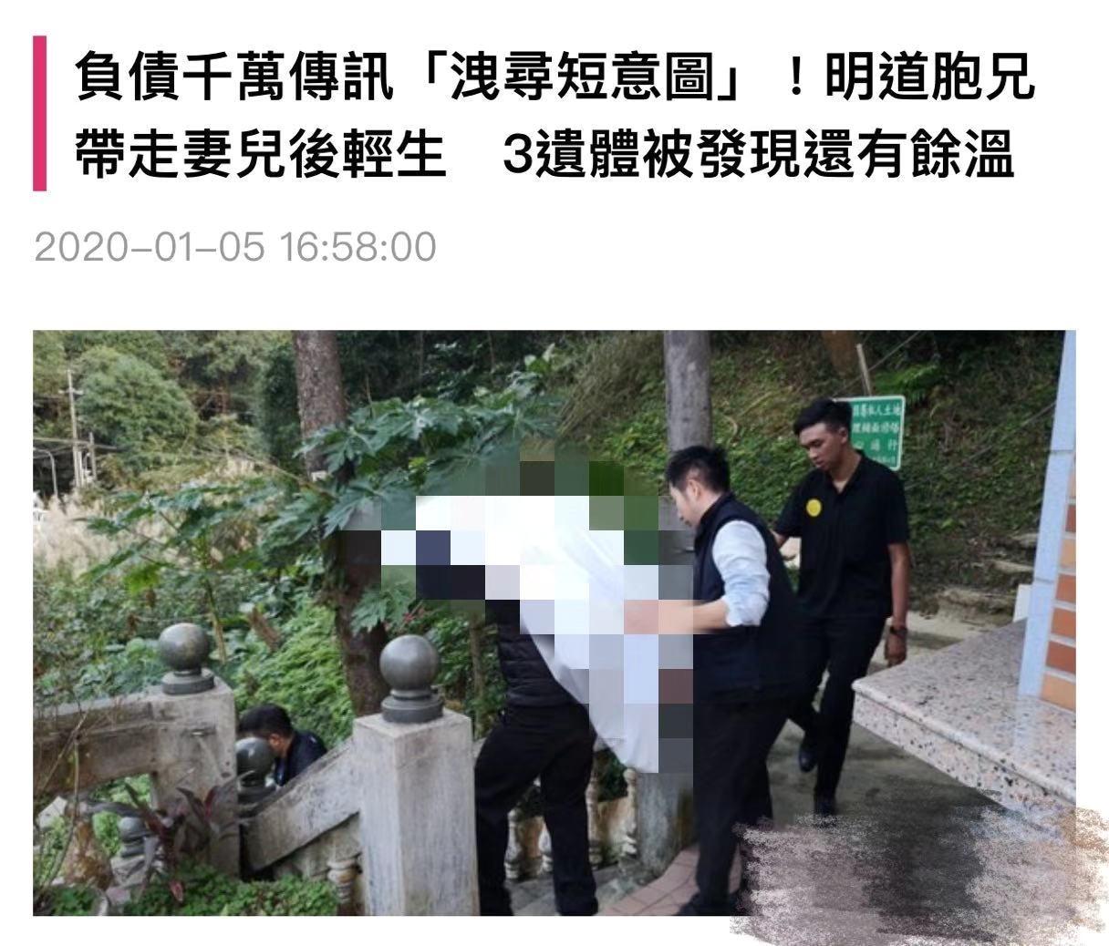 臺媒曝明道哥哥因負債千萬無力償還 勒死妻兒后自殺