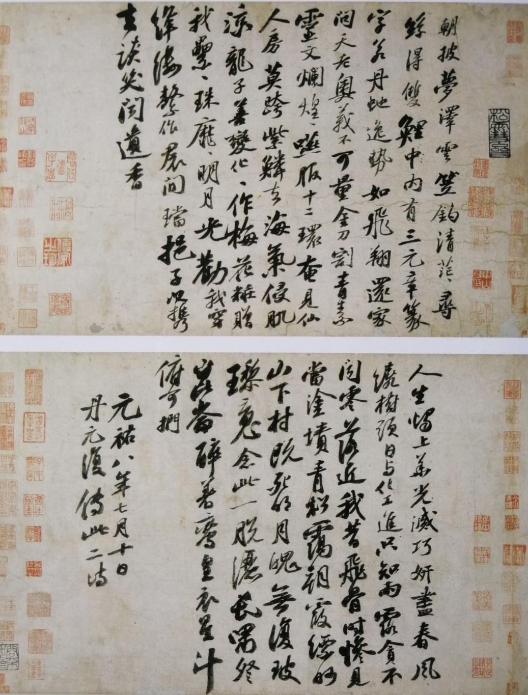苏轼《李太白仙诗卷》