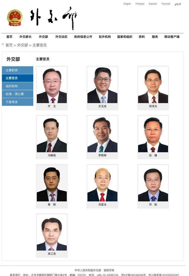 """【国产大片资源】_一月内,外交部领导班子""""两进一出"""""""