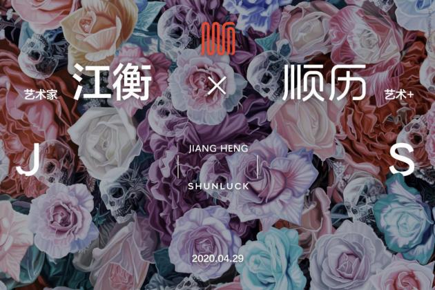 """顺历""""江衡艺术+""""系列新品上市,用当代艺术重新定义生活美学"""