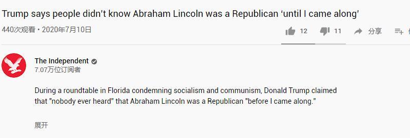 《独立报》:特朗普:在我来之前,没人知道林肯是共和党的