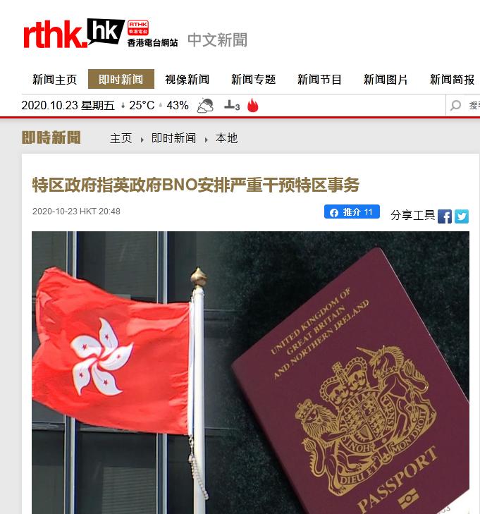 【迪士尼国际邀请码】_英国推进BNO港人签证政策 港府驳斥