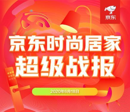 京东618展现时尚生活新活力 更健康、更环保、更美好