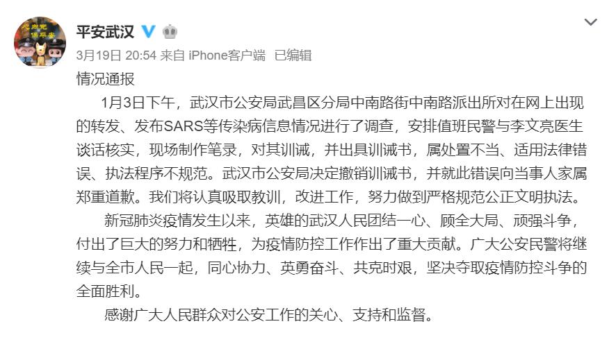 """武汉警方撤销李文亮训诫书,实践中""""训诫""""应如何进行?"""