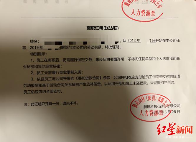 """【炮兵社区appvv】_腾讯高级工程师因""""每天在岗不足8小时""""被辞退 反诉加班费两度败诉"""