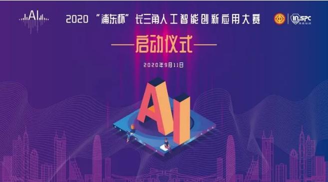 """上海CA受邀参加2020""""浦东杯""""长三角人工智能创新应用大赛启动仪式"""