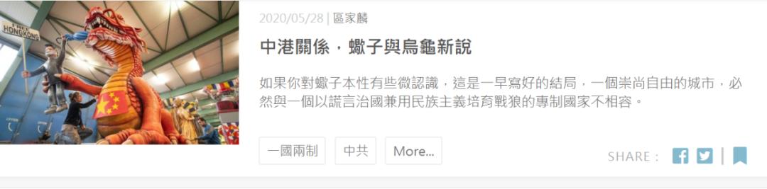 【广州炮兵社区app顾问】_在香港,连这个词都不能说了?